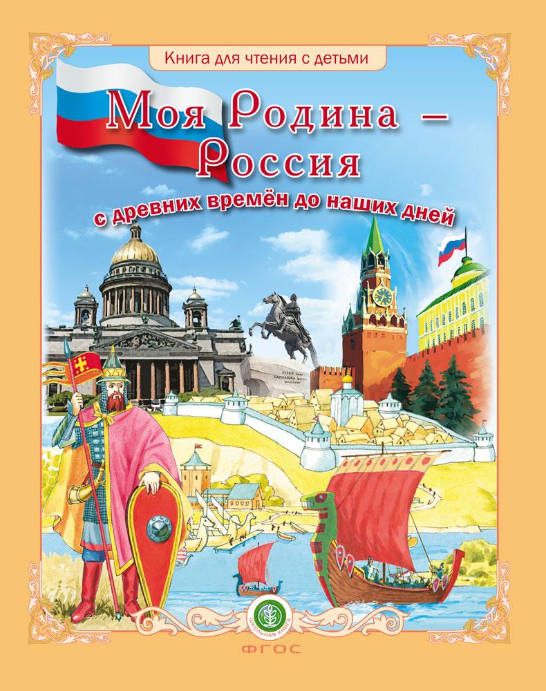 Моя Родина – Россия с древних времён до наших дней