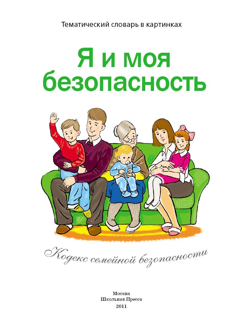 Картинки правила поведения при пожаре для детей