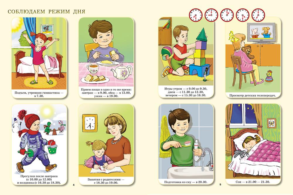 правила безопасности на улице в картинках для детей
