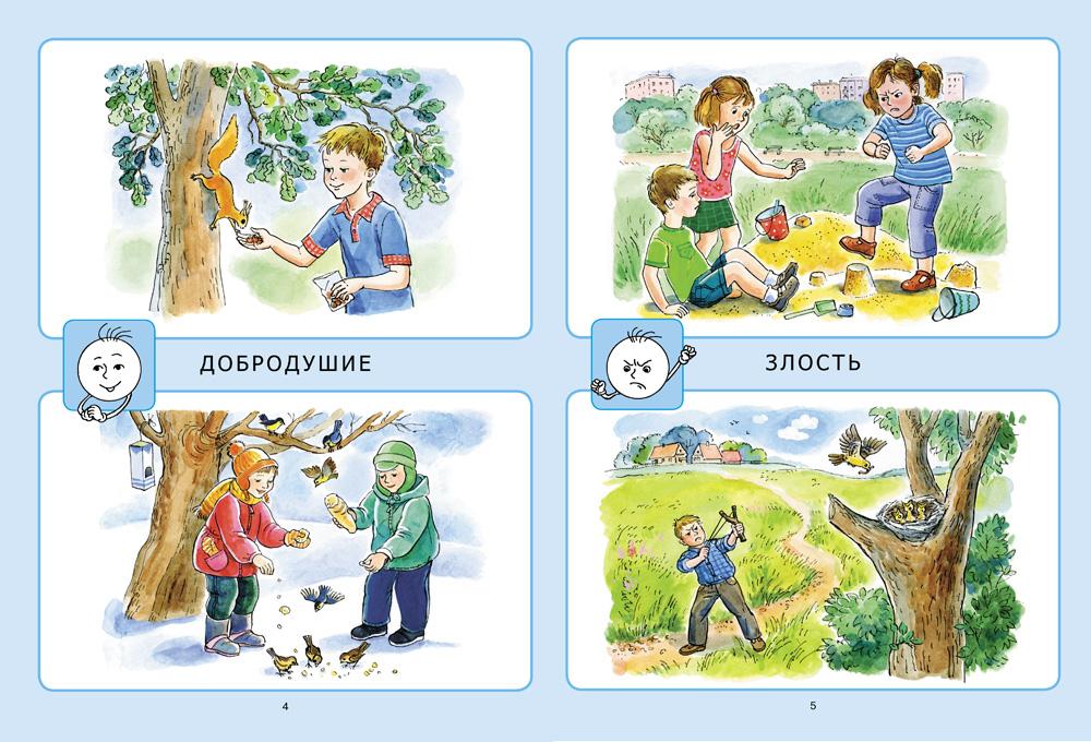 Эмоции картинки для детей смайлики - 863f