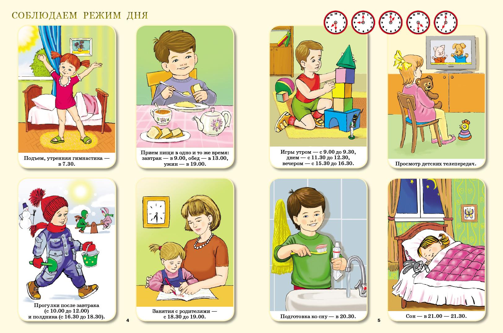 размер, презентация режим дня на англиском для детей утеплиться