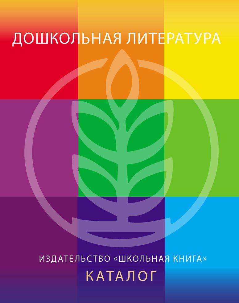 Дошкольная Литература, каталог книг, 2018