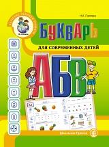 БУКВАРЬ для современных детей (от основ грамоты – к обучению чтению). Разработан на основе смыслового метода обучению грамоте