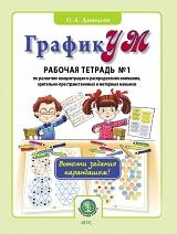 ГрафикУМ. Рабочая тетрадь №1  (Выполни задания карандашом!) по  развитию концентрации и распределению внимания зрительно-пространственных и моторных навыков