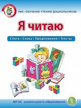 Я ЧИТАЮ. Слоги. Слова. Предложения. Тексты. Рабочая тетрадь для детей 6-7 лет