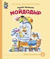Чуковский К.И. «Мойдодыр»