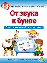 ОТ ЗВУКА К БУКВЕ. Звукобуквенный анализ слов. — Рабочая тетрадь для детей 5–7 лет