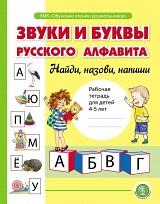 Звуки и буквы русского алфавита. Рабочая тетрадь для детей 4-5 лет