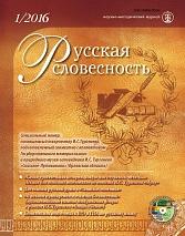 http://www.schoolpress.ru/upload/resize_cache/iblock/3a0/169_213_17aa4d1ebb8778620b4448c8ec63cf76e/russkaya_slovesnost_2016_01.jpg