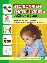 Что должен знать и уметь ребенок  в 5 лет. Примерные тестовые задания  по образовательным областям ФГОС ДО