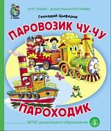Цыферов Г.М. «Паровозик Чу-Чу. Пароходик»