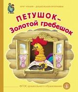 А. Толстой «Петушок – Золотой гребешок»