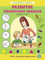 Развитие графических навыков у детей 3–4 лет. Серия: Подготовка к письму
