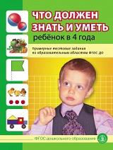 Что должен знать и уметь ребенок  в 4 года. Примерные тестовые задания  по образовательным областям ФГОС ДО
