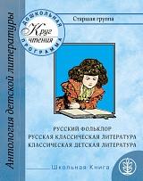Чтения для стихов программу