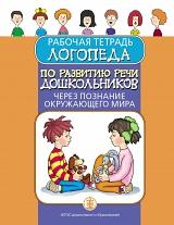 Рабочая тетрадь логопеда по развитию речи дошкольников через познание окружающего мира