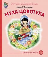 Чуковский К.И. «Муха-цокотуха»