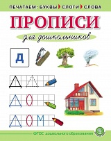 Прописи для дошкольников. Печатаем буквы, слоги, слова. — УМК «Обучение чтению дошкольников»