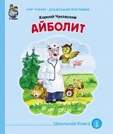 Чуковский К.И. «Айболит»