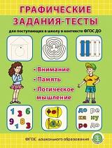 Графические задания-тесты для поступающих в школу в контексте ФГОС ДО. Внимание. Память. Логическое мышление