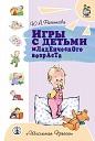 Игры с детьми младенческого возраста. — 3-е изд. перераб. и доп. — М.: Школьная Книга