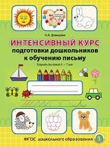 Интенсивный курс подготовки дошкольников к обучению письму. Тетрадь для детей 6–7 лет