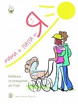МАМА + ПАПА = Я: Ребенок от рождения до года