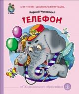 Чуковский К.И. «Телефон»