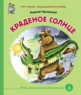 Чуковский К.И. «Краденое солнце»
