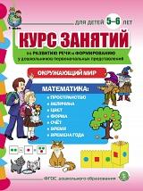Курс занятий по развитию речи и формированию у дошкольников первоначальных представлений об окружающем мире и математике. Для детей 5–6 лет